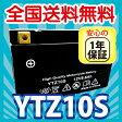 バイク バッテリー YTZ10S 充電・液注入済み (互換: YTZ-10S FTZ10S DTZ10S CTZ10S ) 1年保証 送料無料 マグザムCP250 シャドウ スラッシャー CBR600RR/900RR/929R/954RR/1000RR