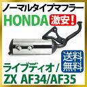 ホンダ ライブディオ/ZX マフラー 排ガス規制前エンジン対応 AF3...