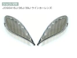 バイクウインカーレンズリモコンジョグZRエボSA16JSA39J5色選択【JOGSA16J-K】HONDAYAMAHA