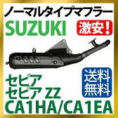 スズキ セピア/ZZ マフラー ノーマルタイプマフラー CA1HA CA1EA セピア マフラー セピアZZマフラー バイクマフラー 純正タイプ バイクパーツ 送料無料