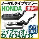 ホンダ ライブディオ/ZX マフラー 排ガス規制後エンジン対...