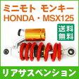 リアショック モンキー(monkey)/MSX125 サスペンション タンク付 1本 240mm レッド リアサスペンション モンキー リアショック リアサス カスタムパーツ リヤショック ミニモト 送料無料