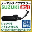 スズキ レッツ4/G ノーマルタイプマフラー O2センサー対応可 アドレスV50/G CA42A/44A/46A マフラー SUZUKI