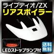 【送料無料】ホンダ ライブDio リアスポイラー ホワイト LEDストップランプ&ステー付 /ライブディオ リアスポイラー/ライブDIO ZX リアスポイラー/ライブDio ZX AF34/AF35