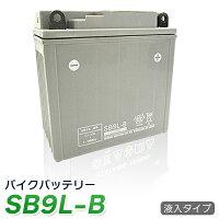 【1年保証】高性能バッテリーSB9L-B(YB9L-B12N9-3BGM9Z-3BFB9L-B)10P15Apr14