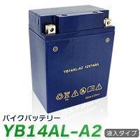 バイクバッテリーYB14AL-A2充電・液注入済み(互換:YB14L-A2SB14L-A2SYB14L-A2GM14Z-3AM9-14Z)1年保証送料無料エリミネーターバルカンGS1100KATANAカタナFT400CB650CB750F