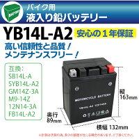 バイクバッテリーYB14L-A2充電・液注入済み(互換:SB14L-A2SYB14L-A2GM14Z-3AM9-14Z)1年保証送料無料エリミネーターバルカンGS1100KATANAカタナFT400CB650CB750F