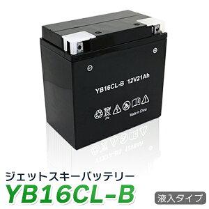 ジェットスキー バッテリー YB16CL-B ヤマハ全モデル適合 充電・液注入済み( YB16CL-B FB16CL-B OTX16CL-B ) SEA-DOO 3D LRV GTI(LE/RFI/RX) GSX(LTD/RFI) GTS SP/SPX/SPI カワサキ Xi Sport 750 750 X-4 など マリンジェット 水
