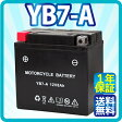 バイク バッテリー YB7-A 充電・液注入済み (互換: YB7-A 12N7-4A GM7Z-4A FB7-A ) 1年保証 送料無料 GN125E GS125E バーディDX バーディー70/80 ジェンマ125 GT380 ハーレーダビットソン XLCH Series FX Series Kick-Starter