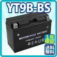 バイクバッテリーYT9B-BS(CT9B-4、YT9B-4、GT9B-BS、FT9B-4互換)1年保証