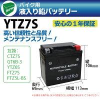 【1年保証・充電済み】高性能バッテリーYTZ-7S(CTZ-7SFTZ-7S互換)ZOOMER(ズーマー)デラックスAF58|クレアスクーピーAF55バイトAF59|XL230CB400SSXR400モタード|ズーマーTRICKERドラッグスター250セロー225|