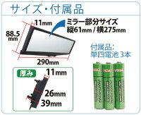 【エントリーでP7倍】【送料無料】3DLEDルームミラー汎用/広角取付簡単NAS-81105P05Oct15