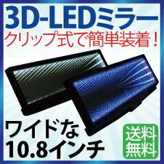【スーパーSALE限定日替わりセール】【送料無料】 3D LED ルームミラー ブラックホール 青 白 ブルー ホワイト 電池付き 配線不要 汎用 / 広角 取付簡単 NAS-811 05P07Feb16
