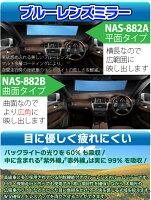 【送料無料】ルームミラー汎用車用ミラーブルーレンズミラー/ブルーミラーレンズ防眩レンズ取付簡単NAS-882A平面NAS-882B曲面