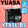 ytx5l-bs ユアサ バイク バッテリー YTX5L-BS YUASA バッテリー(互換:YTX5L-BS CTX5L-BS FTX5L-BS )