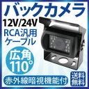 12/24V バックカメラ 高画質 広角110度 CMOS バックカメラ 赤外線暗視機能 角度調整可能 リアカメラ 12V バックカメラ 防水 車載カメラ カラーレンズ バックカメラ トラック バックカメラ 24v 送料無料