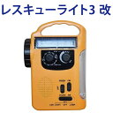 防災ラジオレスキューライト3 改 携帯電話充電可能...