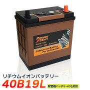 リチウムイオンバッテリー バッテリー バッテリーマネージメントシステム リチウム
