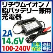バッテリー リチウムイオンバッテリー スクーター バッテリーチャージャー チャージャー
