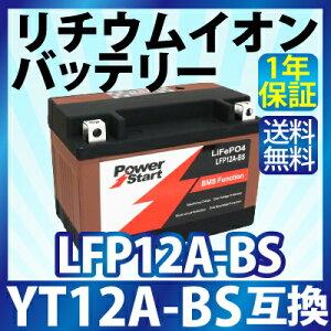 バッテリー リチウムイオンバッテリー リチウム バンディット ハヤブサ