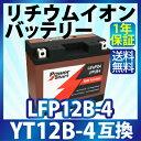 リチウムイオンバッテリー LFP12B-4 (互換バッテリー:YT12B-BS DT12B-BS GT12B-4 FT12B-4) BMS バッテリーマネージメ...