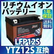 バッテリー リチウムイオンバッテリー リチウム ブラック シャドウ フォルツァ インテグラ