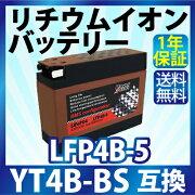 バッテリー リチウムイオンバッテリー リチウム アプリオ スーパージョグ ニュースメイト