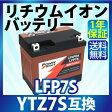 バイク バッテリー YTZ7S 互換 【LFP7S】 リチウムイオンバッテリー (互換: GT6B-3 YTZ6S FTZ7S FTZ5L-BS ) 1年保証 送料無料 ZOOMER HORNET250 クレアスクーピー スマートDio DioZ4 ジャイロ キャノピー リード125 セロー250