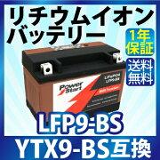 バッテリー リチウムイオンバッテリー リチウム スティード バンディット エストレヤ スカイウェイブ