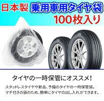 日本製タイヤ収納袋乗用車用100枚保管袋ポリ袋業務用袋タイヤ保管袋100枚入り