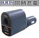 車載用 IQOS 2.4 Plus IQOS ホルダー / ポケットチャージャー...