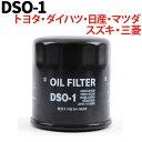 オイルフィルター DSO-1 ト...