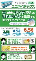 \5%OFFクーポン配布中/車バイク廃油処理【4.5リットル】オイル交換エコポイボックス一般ゴミとして捨てても大丈夫!05P03Sep16