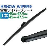 ワイパーブレード グラファイト スノーワイパー クリップ アクセサリー ワンタッチ 水ガラス ワイパー