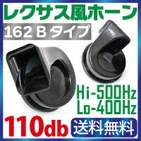 レクサス風ホーン【162B】爆音!110dbHi-500Hz/Lo-400Hzスリムタイプレクサスホーン532P15Ma