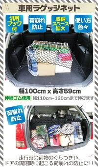 車便利アイテムラゲッジネットラゲージネットトランクネットカーゴネット120cmx55cm少し大きめミニバンに最適フック付532P15Ma