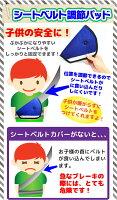 【子供の安全に!】シートベルト調節パッド洗えるシートベルトパッド左右両対応!子供キッズ安全グッズ