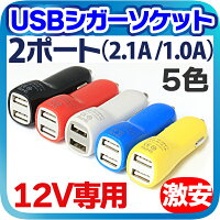 USBシガーソケット2ポート12V専用USBアダプター車載充電器カーチャージャーusbシガーアダプター12VUSBポート充電器iPhone6iPhoneiPhone5iPhoneSEiPhone5SiPadminiスマホスマートフォンシガーソケット2連メール便送料無料