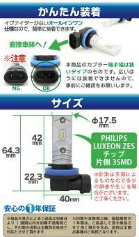 9V-28VLEDフォグライトH8/H1160W【PHILIPS製LED】LEDフォグライトledフォグライトH8/H11車検対応H8/H11LEDフォグライト12V24V一体型H8/H11LEDLEDフォグランプ05P06Aug16