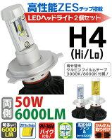 H4LEDヘッドライト(Hi/Lo)LUMILEDS製ZESチップ9V-32Vledヘッドライトh4車検対応12V24VH4LEDバイクトラックハイエースアルファードN-BOXフィットタントミラクラウンワゴンRハイラックスサーフ…ete1年保証送料無料