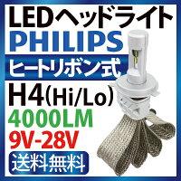 9V-28VLEDヘッドライトH436W【フィリップス製LED】LEDヘッドライトledヘッドライトH4車検対応H4LEDヘッドライト12V24Vh4一体型H4LEDLEDヘッドランプ05P06Aug16