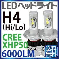 LEDヘッドライトH4(Hi/Lo)ledヘッドライトCREE製最高峰チップXHP50搭載h4hi/lo1年保証送料無料