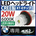 BMW CREE製 LEDイカリング 警告灯キャンセラー内蔵 【E39 E53 E60 E61 E63 E65 E66 E83 E87】bmw e39 bmw e60 led BMW イカリング エンジェルアイ ヘッドライト バルブ LED 送料無料