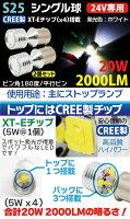 LEDS25シングルCREEXT-Eチップ2000LMホワイトシングル球/S25ストップランプ/S25ウインカー/S25テールランプ/S25バックランプ/S25平行ピン【ゆうパケット送料無料】
