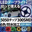切って使えるledテープ/5050チップ/5M/12V/ledテープライト/ledテープ/5m/ledテープ/防水/ledテープ/5050/led/テープ/車/led/テープ/5m/セット/led/テープ/全面【送料無料】
