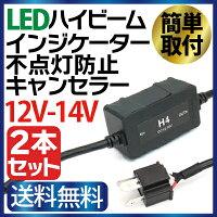 LED用H4キャンセラーハイビームインジケーター不点灯防止プラスコントロールマイナスコントロール車対応輸入車ちらつき防止12V-14V10P05Nov16