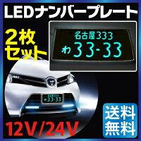 LED光るナンバープレート12V24V兼用大型車にも装着可能な汎用タイプムラの無い全面発光美しいホワイト発光防水10P01Oct16