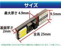 LEDT104SMD5630チップキャンセラー内蔵/白/T10ledウェッジ/T10ウインカー/T10テールランプ/T10バックランプ/ledT10ポジション球/ホワイトポイント消化