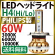 PHILIPS��LED�إåɥ饤��H4(Hi-Lo)60W3000K/6000K/10000K��괹����ǽ12V-24V���ѥ����ѡ�����顼��¢��®��ѥե�����¢P14Nov15