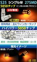 LEDS2524V専用シングル5050チップ27SMDアンバーシングル球/S25ストップランプ/S25ウインカー/S25テールランプ/S25バックランプ/S25平行ピンピン角180°180度【ゆうパケット送料無料】